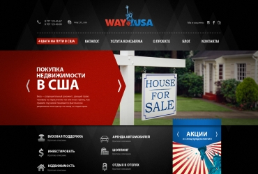 Сайт для компании «Way to USA»